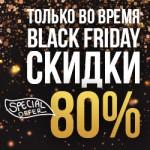 Black friday! Только 25 ноября скидки до 80%!